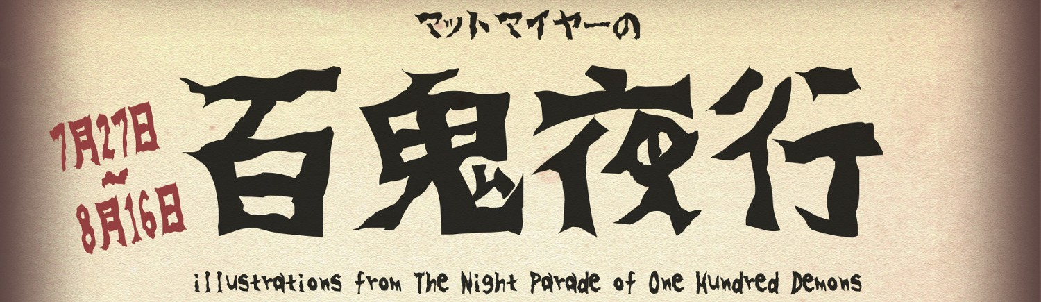 Night Parade Gallery Show at Space Oichi